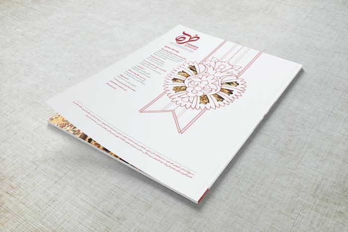 نشریه طره فرش دستباف   شماره 7 و 8