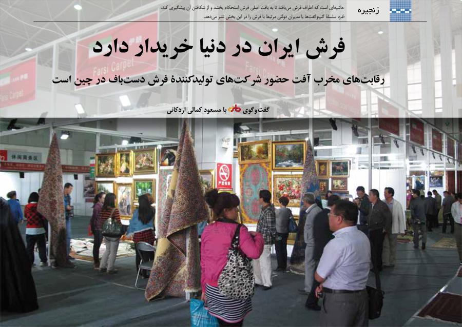 فرش ایران در دنیا خریدار دارد