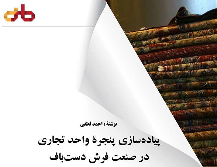 پرونده ویژه فرش و بازار | مهر 1392