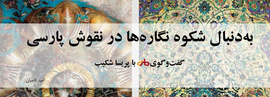 بهدنبال شکوه نگارهها در نقوش پارسی
