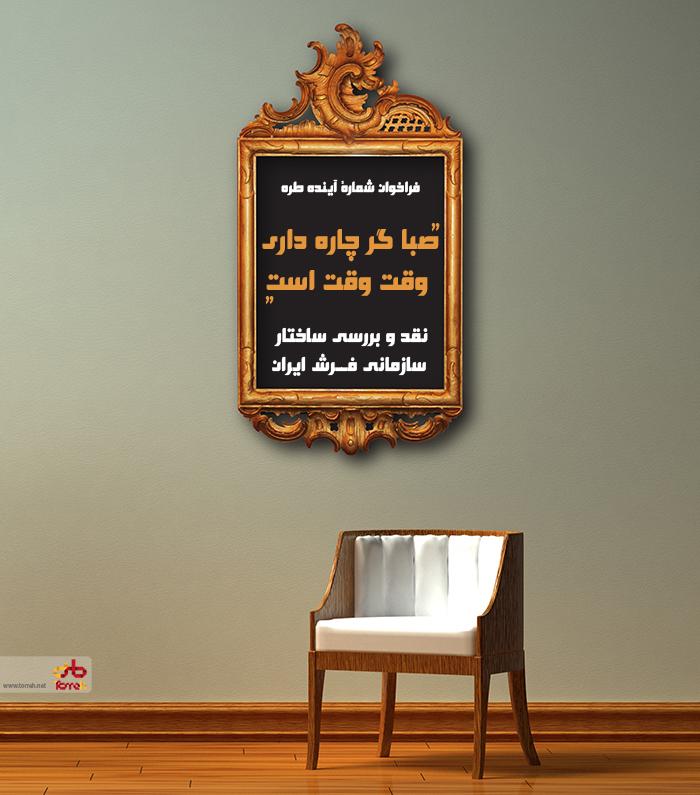 فراخوان شمارۀ آینده طره