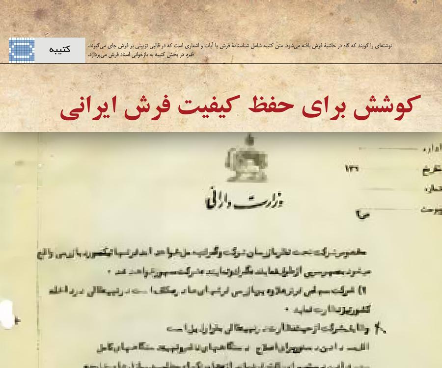 کوشش برای حفظ کیفیت فرش ایرانی