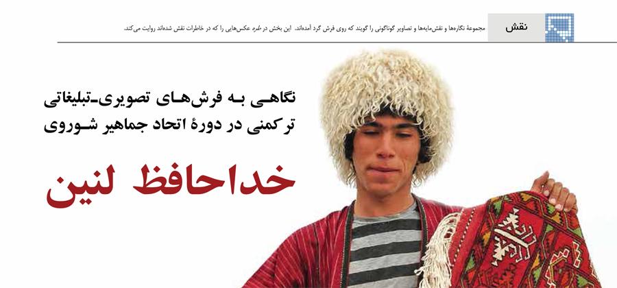 نگاهی به فرشهای تصویریـتبلیغاتی ترکمنی در دورۀ اتحاد جماهیر شوروی