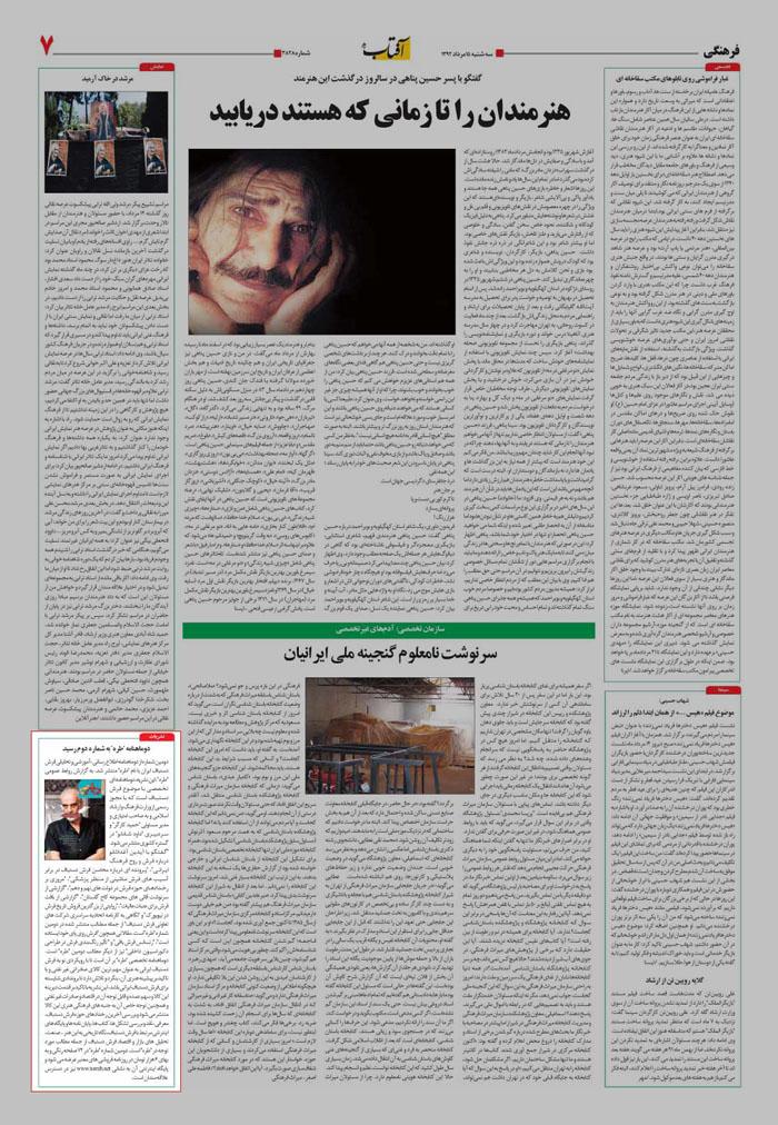خبر انتشار شماره دوم طره در روزنامه آفتاب یزد   سه شنبه 15 مرداد 1392