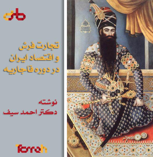 تجارت فرش و اقتصاد ایران در دوره قاجاریه