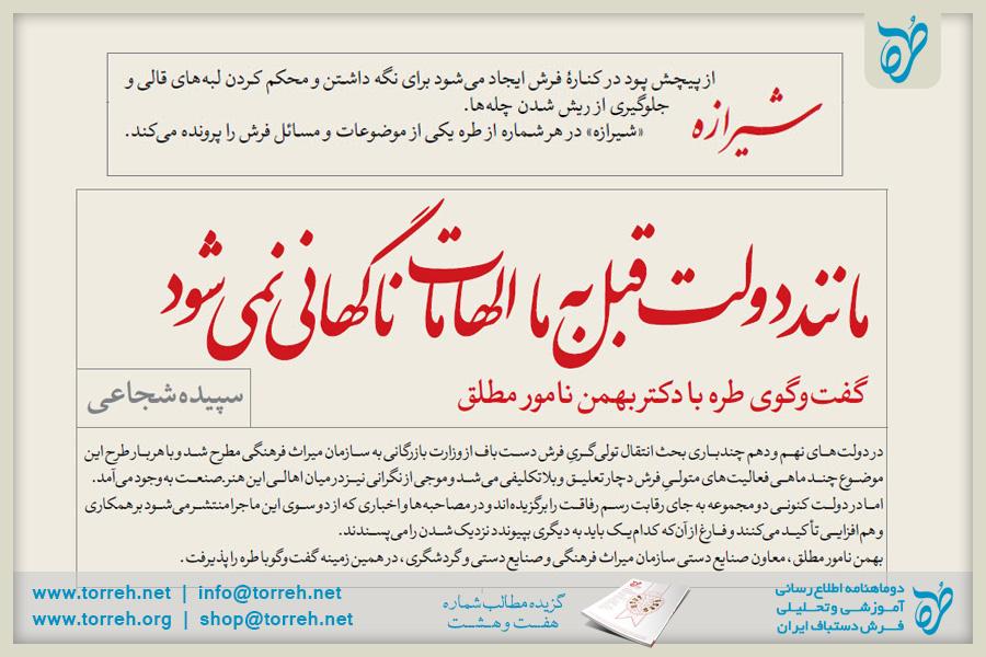 گفتوگوی طره با دکتر بهمن نامور مطلق