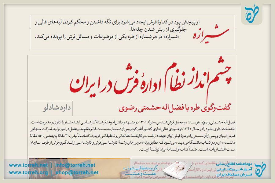 چشمانداز نظام ادارۀ فرش در ایران