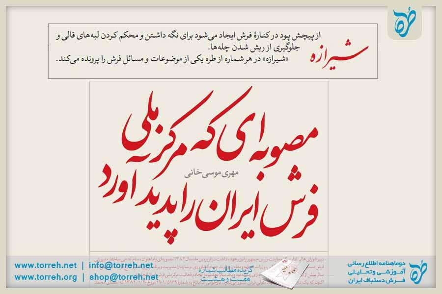 مصوبهای که مرکز ملی فرش ایران را پدید آورد
