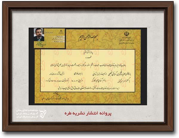 پروانه انتشار نشریه طره