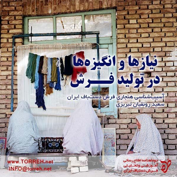 آسیبشناسی هنجاری فرش دستباف ایران