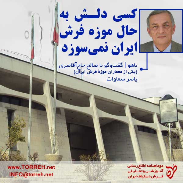 کسی دلش به حال موزه فرش ایران نمیسوزد