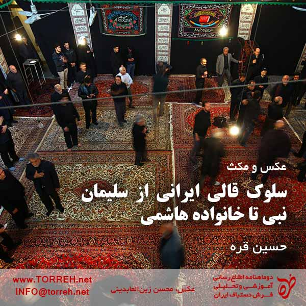 سلوک قالی ایرانی از سلیمان نبی تا خانواده هاشمی