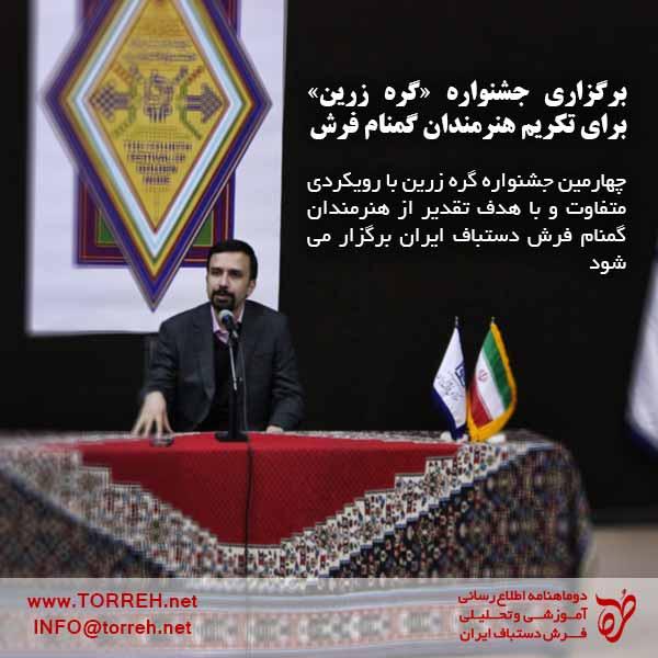 چهارمین جشنواره گره زرین با رویکردی متفاوت و با هدف تقدیر از هنرمندان گمنام فرش دستباف ایران برگزار می شود.
