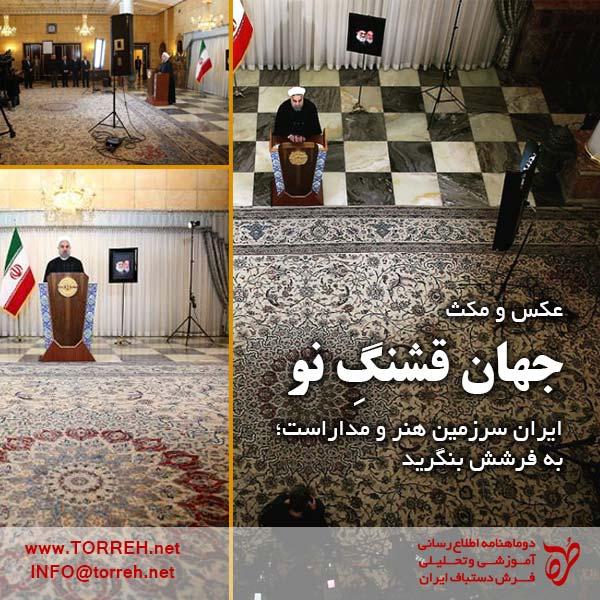 ایران سرزمین هنر و مداراست؛ به فرشش بنگرید
