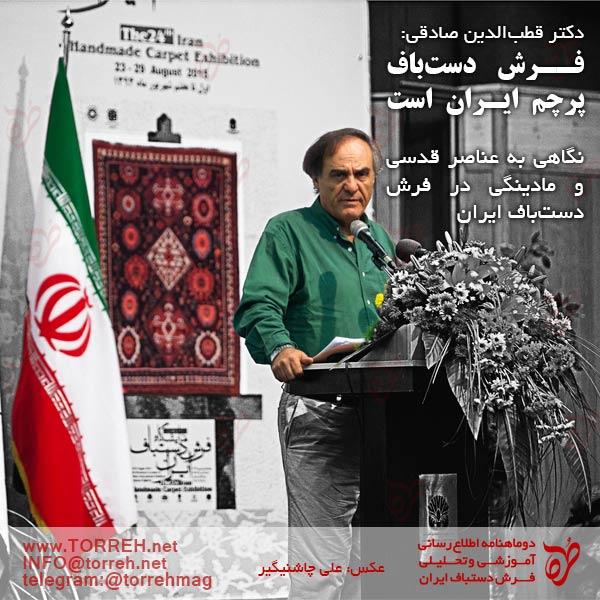 نگاهی به عناصر قدسی و مادینگی در فرش دستباف ایران