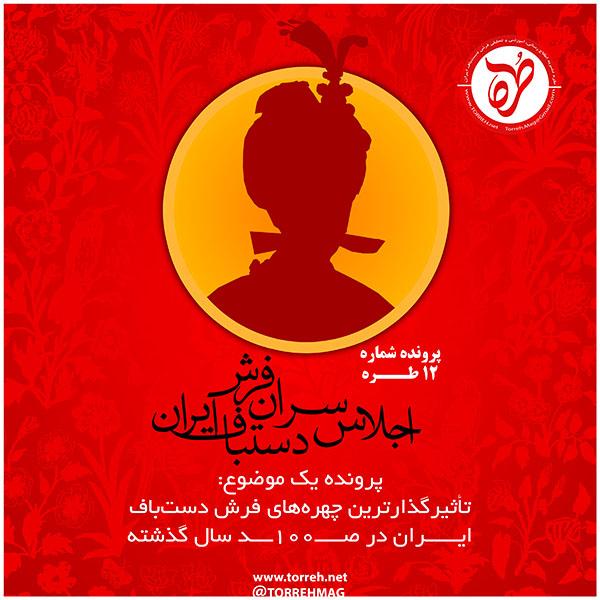 پرونده یک موضوع: تأثیرگذارترین چهرههای فرش دستباف ایران در صدسال گذشته