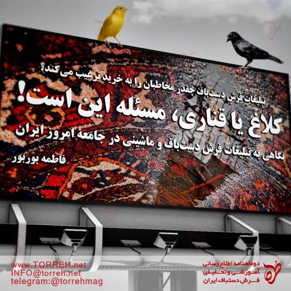نگاهی به تبلیغات فرش دستباف و ماشینی در جامعۀ امروز ایران