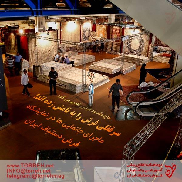 ماجرای جانمایی ها در نمایشگاه فرش دستباف ایران