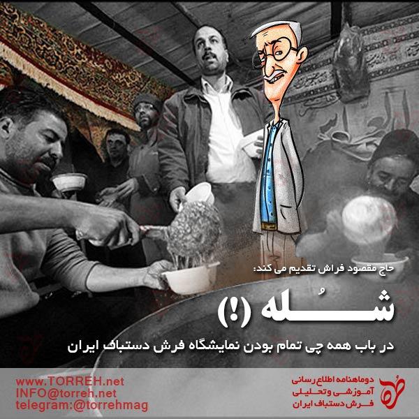 در باب همه چی تمام بودن نمایشگاه فرش دستباف ایران