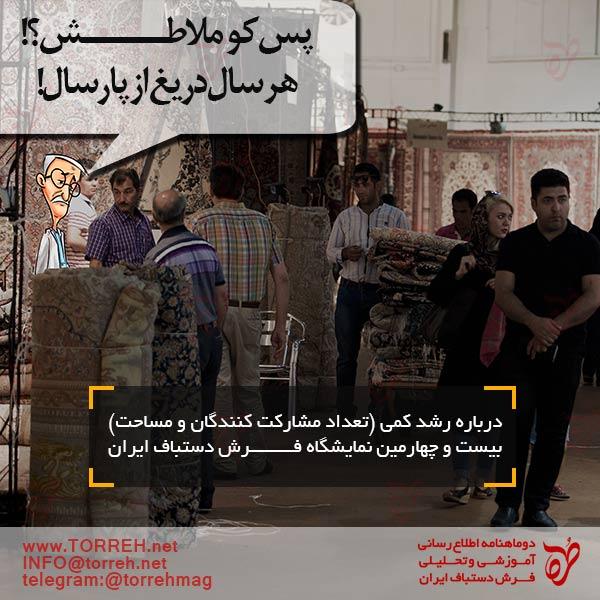 درباره رشد کمی (تعداد مشارکت کنندگان و مساحت) بیست و چهارمین نمایشگاه فرش دستباف ایران