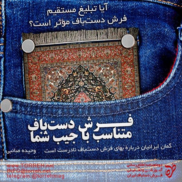 گمان ایرانیان دربارۀ بهای فرش دستباف نادرست است