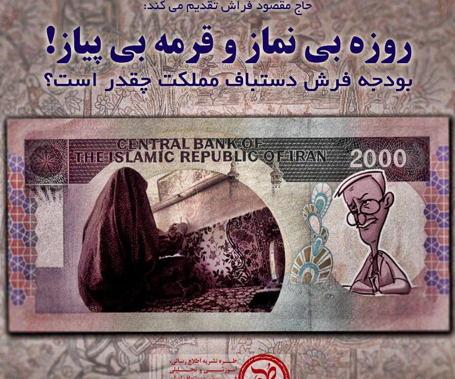 حاج مقصود فراش تقدیم میکند: