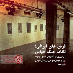 فرش های ایرانی؛ تلفات جنگ جهانی