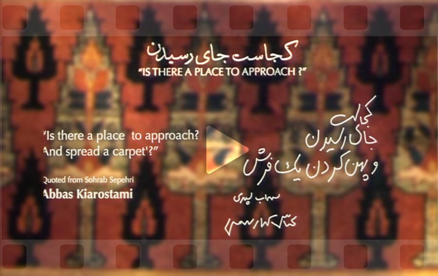 فیلمى کوتاه درباره فرش ایرانى ساخته زنده یاد عباس کیارستمى