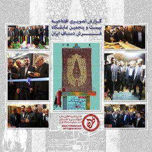 افتتاحیه بیست و پنجمین نمایشگاه فرش دستباف ایران