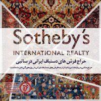حراج ساتبی در پایتخت بریتانیا از ارایه فرش های دستباف ایرانی در روزهای آتی خبر داده است.
