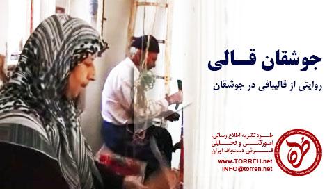 روایتى از قالیبافى در جوشقان