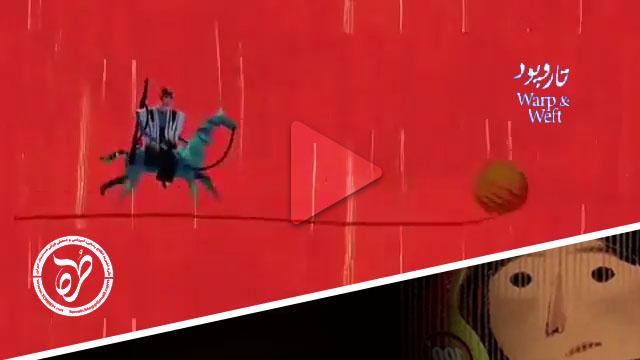 فیلم کوتاه ۱۰۰ ثانیه ای تار و پود کاری از امیر هوشنگ معین