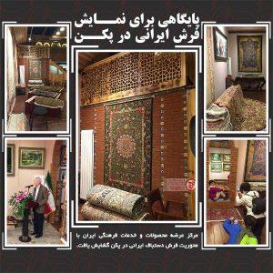 پایگاهی برای نمایش فرش ایرانی در پکن