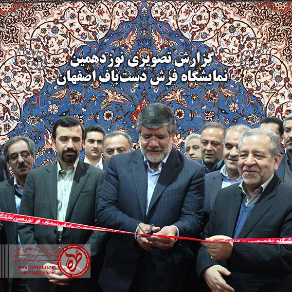 گزارش تصویری نوزدهمین نمایشگاه فرش دست باف اصفهان