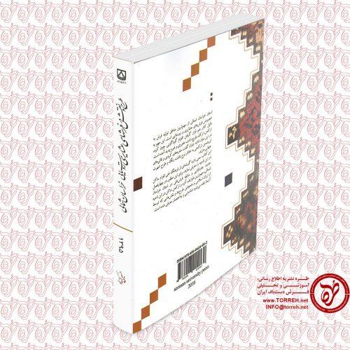 این کتاب به سابقه فرشبافی در خراسان بزرگ و طرح و نقش فرشهای کردی و ترکمنی شمال خراسان میپردازد.