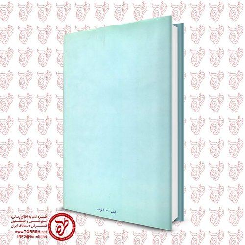 کتاب «برگی از قالی خراسان» نوشته تورج ژوله را انتشارات شرکت سهامی فرش ایران منتشر کرده است.