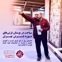 نخستين روز از تور فرش گردى با آموزش تئورى و بازديد از فرشهای موزه فرش تهران به انجام رسيد.