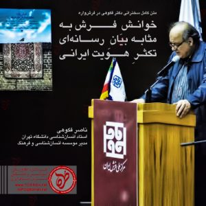 خوانش ِ فرش بهمثابه بیان ِ رسانهای تکثر ِ هویت ایرانی