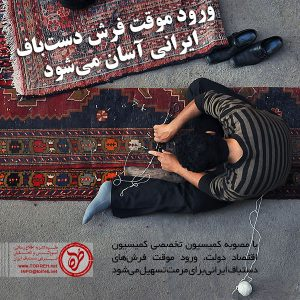 ورود موقت فرش دستباف ایرانى آسان میشود