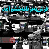 با نظر موافق نمایندگان مجلس شورای اسلامی فرش دستباف به برنامه ششم توسعه کشور راه یافت