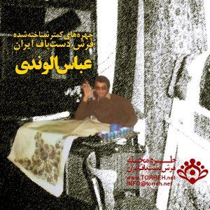 عباس الوندی