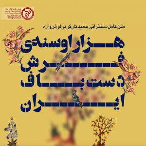 هزار اوسنهی فرش دستباف ایران
