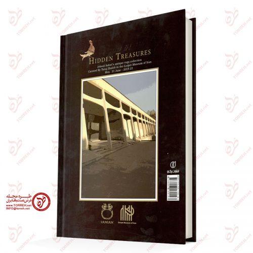 کتاب «گنجینههای نهان» به اهتمام تورج ژوله را انتشارات برگ نو منتشر کرده است.