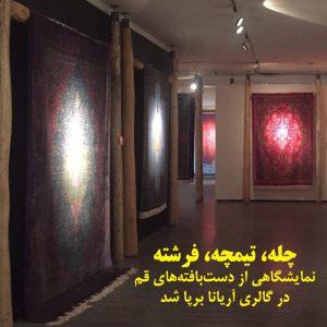 چله؛ نمایشگاهی از فرشهای نفیس قم