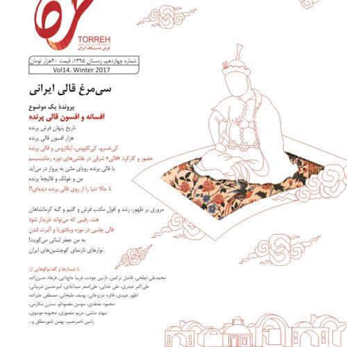 شماره جدید «طره» نشریه تخصصی فرش دستباف ایران با پرونده ویژه «افسانه و افسون قالی پرنده» منتشر شد.