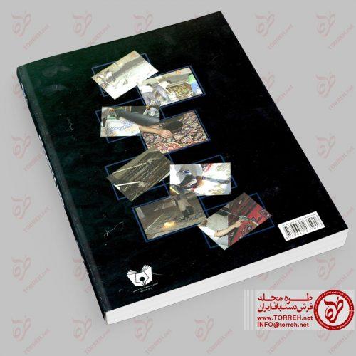 کتاب «عملیات تکمیل فرش دستباف» نوشته سیدعلی مجابی