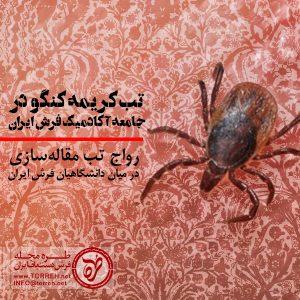 تب کریمه کنگو در جامعه آکادمیک فرش ایران