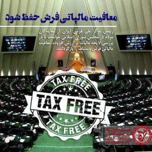 معافیت مالیاتی فرش حفظ شود