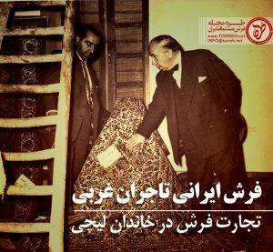 فرش ایرانی، تاجران غربی