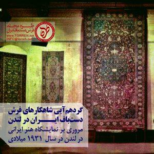 گردهمآیی شاهکارهای فرش دستباف ایران در لندن
